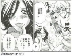 本当に日本酒?と「すず音」に感動「おとりよせ王子 飯田好実」