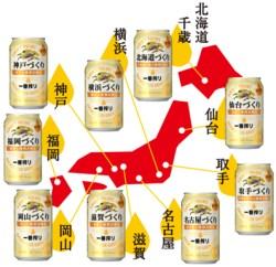 """キリン、""""地元うまれ""""の「一番搾り」を新発売"""