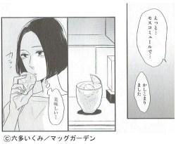 漫画「リメイク」に学ぶ。気分転換におすすめのカクテル、モスコミュールの語源&飲み比べ