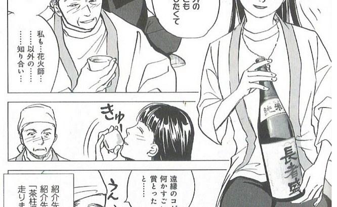 お茶好きもメロメロになる日本酒「長者盛」って?「茶柱倶楽部」