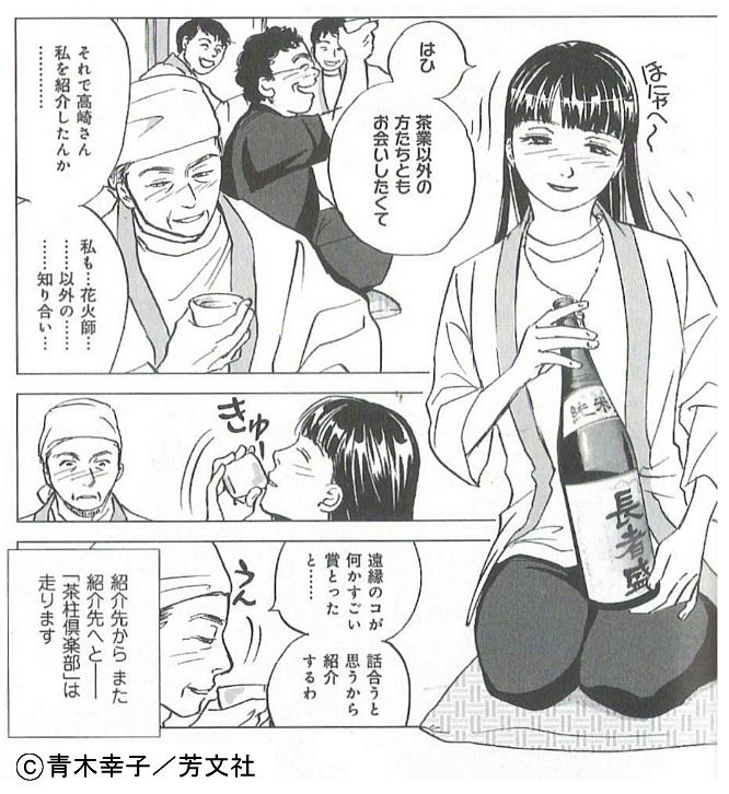 茶柱倶楽部2