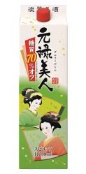 合成清酒「元禄美人」シリーズに、スピリッツ「元禄美人 糖質70%オフ」追加