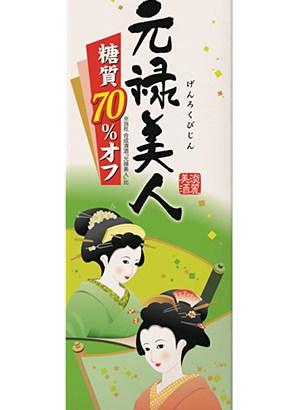 元禄美人 糖質70%オフ