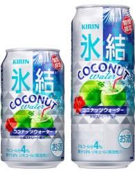 「キリン 氷結 ココナッツウォーター<期間限定>」新発売