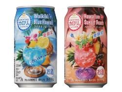 飲んでハワイを想う。サントリースピリッツの「カクテルカロリ。」〈ワイキキブルーハワイ〉〈ハワイアンサンセットビーチ〉