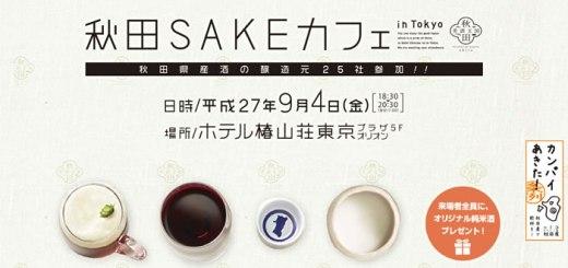 秋田SAKEカフェ in TOKYO