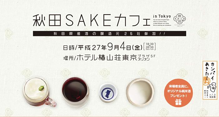 秋田県産の美酒が揃う【秋田SAKEカフェ in 東京】9月4日(金)開催!