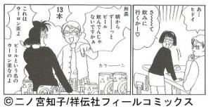 二ノ宮所長が「うまーい」と絶賛する日本酒とは?「平成よっぱらい研究所 完全版」
