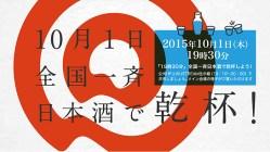 「日本酒、いいかも」連載開始のお知らせと日本酒の日イベントのご紹介