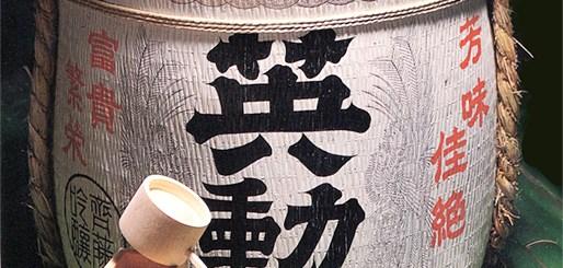 齋藤酒造㈫