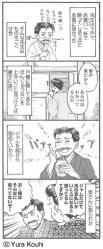 夏目漱石の愛した酒「白牡丹」とは?「先生と僕―夏目漱石を囲む人々―」