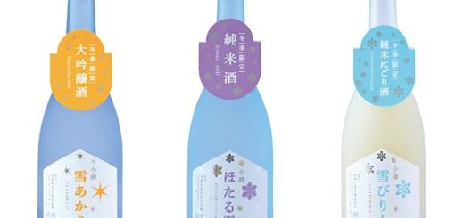 田中酒造冬季限定酒3種