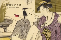 お酒を飲みながら江戸と現代の性を考える『春画のいろは~一夜限りの春画Bar~』開催