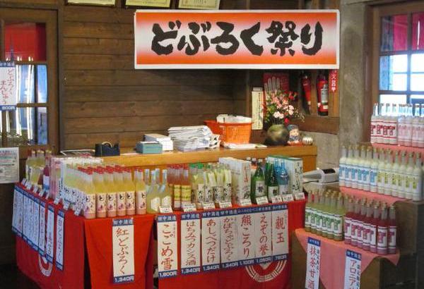 「小樽どぶろく祭り2016」2月5日から開催!