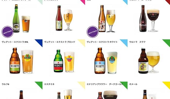ベルギービールの祭典BELGIAN BEER WEEKEND 2016・今年のスケジュール決定!