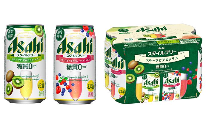 ビールもフルーツも味わえる『アサヒスタイルフリー フルーツビアカクテル』5月31日より期間限定新発売!
