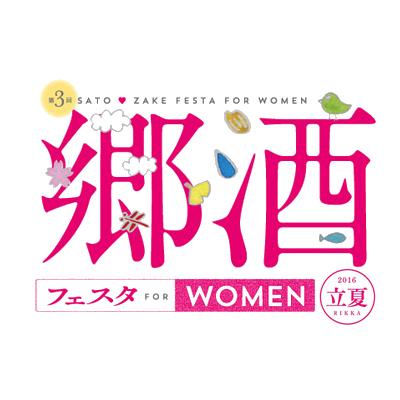 女性必見!『第3回 郷酒フェスタ for WOMEN 2016 立夏』5月7日(土)開催