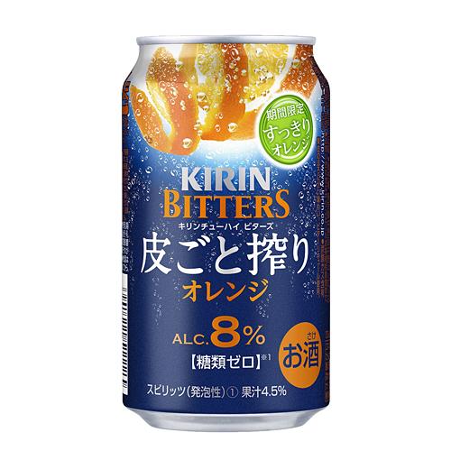 キリンチューハイ-ビターズ-皮ごと搾りオレンジ