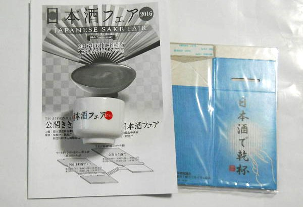 """「日本酒フェア2016」開催レポート """"お勧めの日本酒はこちら"""""""