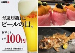 何杯でも生ビールが1杯100円!東京・銀座の「寿司居酒屋 番屋」が期間限定のキャンペーンを開始。