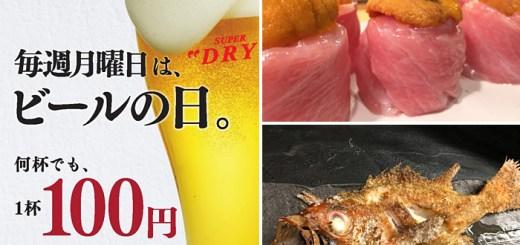 寿司居酒屋-番屋