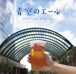 街飲み・外飲み専用ビール「青空のエール」、恵比須麦酒祭り(9月16日~19日)にて限定テスト販売