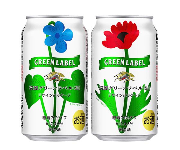 淡麗グリーンラベル2月春うららデザイン缶