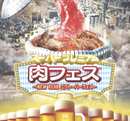 新春を飾るにふさわしい『スーパープレミアム肉フェス』開催