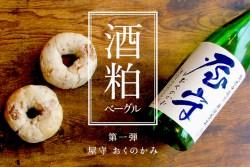 酒粕を使用した限定ベーグル『酒粕くるみ-屋守-』1月6日から販売開始
