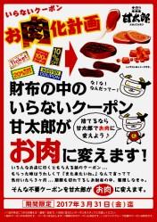 「手作り居酒屋甘太郎」にて、他社でもらった不要なクーポンを有効活用できる『クーポンお肉化計画』を実施