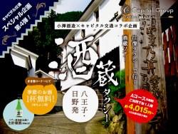 澤乃井×キャピタル交通コラボ企画、往復タクシーで行く酒蔵見学・きき酒ツアー『酒蔵タクシー』を1月7日より運行開始
