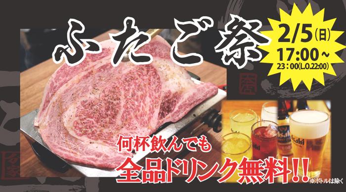 「大阪焼肉・ホルモンふたご」国内全34店舗で、ドリンク全品を無料で提供する『ふたご祭』開催