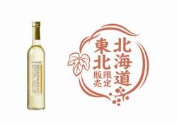 日本産ブドウ100%で造る2016年の新ヴィンテージ『日本の地ワイン 新鶴シャルドネ2016』を北日本エリア1道・6県で販売再開