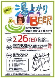 神戸の天然温泉に入って全国の地ビールを楽しめる『日曜日の湯上がり BEER』を「神戸クアハウス」にて開催