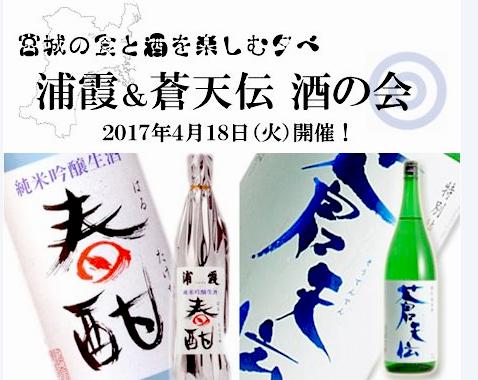 浦霞&蒼天伝-酒の会