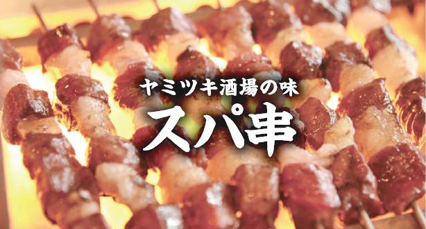 「スパ串」と「酢豚」を看板商品とした『スパ串酒場 うまいける』が蒲田駅西口前にオープン