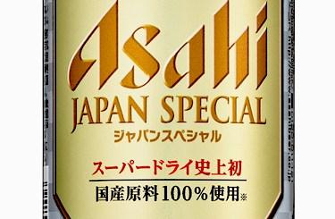 アサヒスーパードライ-ジャパンスペシャル
