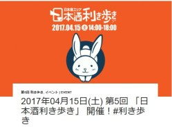 エリアがさらに拡大!「第5回 日本橋エリア 日本酒利き歩き 2017」4月15日に開催