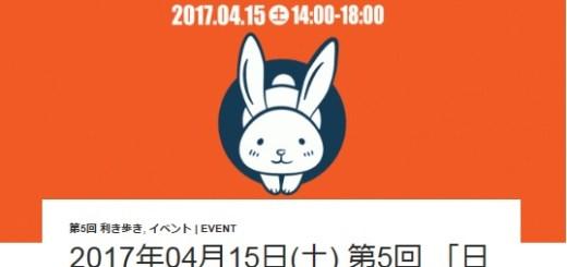 第5回 日本橋エリア 日本酒利き歩き 2017