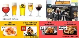 「阪神タイガース・阪神甲子園球場」にて『甲子園ビアフェスタ』の開催が決定!