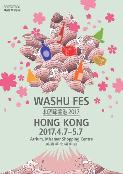和酒フェス香港2017