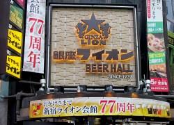 『新宿ライオン会館 開業78周年 アニバーサリーウィーク』を4月10日(月)~4月17日(月)の期間限定で開催