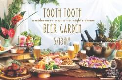 神戸国際会館の屋上庭園「そらガーデン」にて『TOOTH TOOTH BEER GARDEN』を2017年5月18日に開催