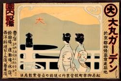 大丸創業300周年プロジェクト第2弾『大丸 ビアガーデン KYOTO』を5月26日(金)から約4ヶ月の期間限定で開催
