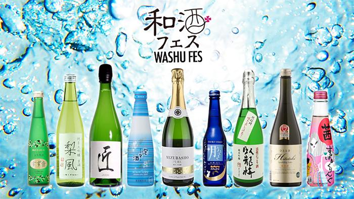 スパークリング日本酒を楽しむ。『第7回 和酒フェス in 中目黒』、7月22日に開催!