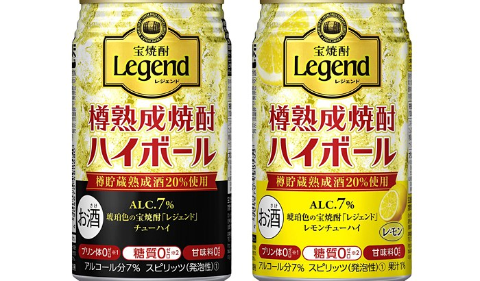 宝焼酎「レジェンド」樽熟成焼酎ハイボール