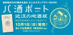 近江の酒蔵を巡る!「近江の地酒版パ酒ポート」10月1日「日本酒の日」に発売