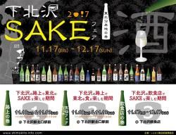 東北の海の幸が堪能できる!下北沢SAKEフェア2017開催!