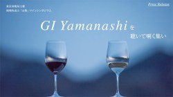 東京国税局主催!「地理的表示『山梨』ワインシンポジウム」