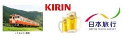 出来たてのビールが味わえる「キリンビール列車」、7月21日に出発!